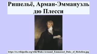 Ришельё, Арман-Эммануэль дю Плесси