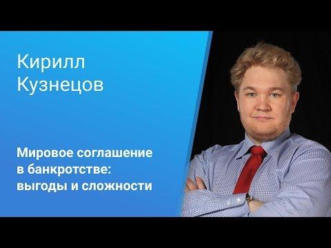 Вебинар Casebook: «Мировое соглашение в банкротстве: выгоды и сложности»