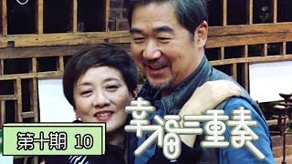 《幸福三重奏第二季》完整版第10期:张国立给邓婕庆生,郎朗变表情包吉娜跳兔子舞