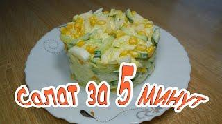 ✅Салат за считанные минуты/ салат за 5 минут/ быстро, просто, вкусно