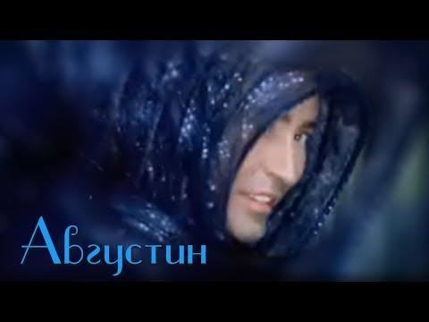 Валерий Леонтьев  - Августин (Клип, 2001г.)