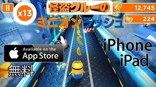 怪盗グルーのミニオンラッシュゲーム - Minion Rush Game