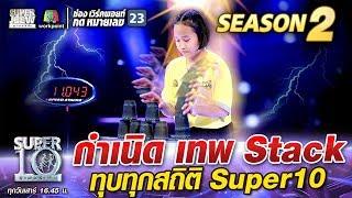 กำเนิดเทพ Stack น้องขนม ทุบทุกสถิติ Super10 | SUPER 10 Season2