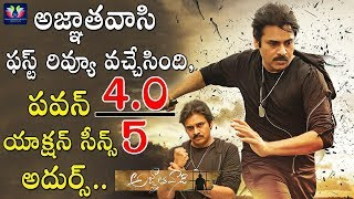 Pawan Kalyan's Agnyaathavaasi First Review and Rating  By Critic Umair Sandhu | #pspk25 | Trivikram