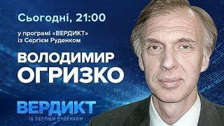 Вердикт з Сергієм Руденком | Володимир Огризко