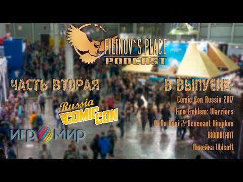 FILINOV'S PLACE PODCAST - Игромир & Comic Con Russia 2017. Часть Вторая (feat. AkiraAwesome)