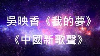 吳映香《我的夢》 《中國新歌聲》歌詞