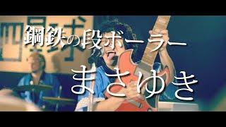 """四星球「鋼鉄の段ボーラーまさゆき」MV紹介&「OTODAMA'17~音泉魂~""""夏フェスというボケ編""""」ダイジェスト"""