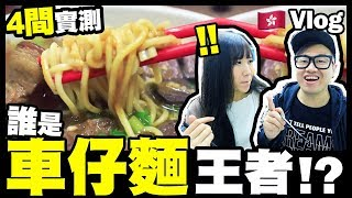 【Vlog】誰是「車仔麵」王者⁉️ 帶你食4間實測! w/ Saya