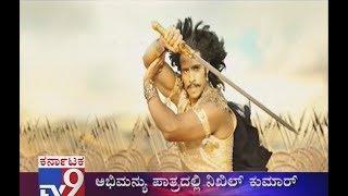 'Kurukshetra's Abhimanyu' Teaser Starring Nikhil Kumaraswamy Released