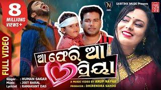 Aa Feri Aa Full Video || New Odia Music Video || Humane Sagar || Anup Nayak || Sabitree Music