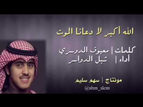Allahu Akbar With Arabic Lyric - Saudi Arabian Army Song