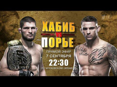 Хабиб Нурмагомедов против Дастина Порье: самое ожидаемое спортивное событие покажет Первый канал.