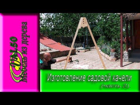 Изготовление садовой качели (часть 2)