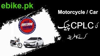 How to Check CPLC Bike Verification Karachi  | ebike.pk