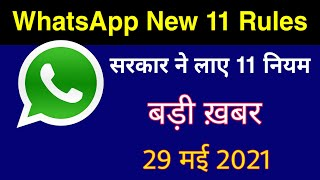 WhatsApp New 11 Rules   Government Launch 11 Rules For WhatsApp Users