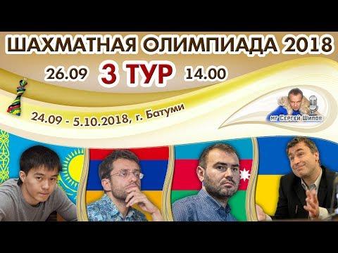 Шахматная Олимпиада 2018 🏅 3 тур 🎤 Сергей Шипов ♕ Шахматы