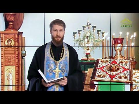 Читаем Евангелие вместе с Церковью 6 декабря 2018. Евангелие от Луки. Глава 18, ст.31-34