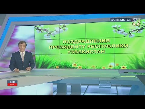 Поздравления в адрес Президента Республики Узбекистан