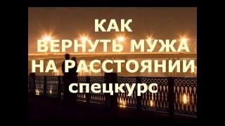 """""""Как вернуть мужа на расстоянии"""" курс психолога Марии Калининой"""