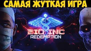 Bio Inc. Redemption - самая жуткая игра
