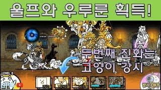 냥코대전쟁 65-2편 울프와 우루룬 격파 (feat. 고양이 강시)