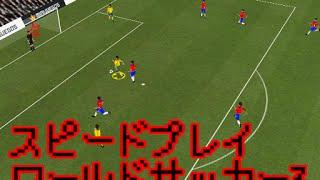神フラッシュスピードプレイワールドサッカー3