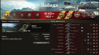 Объект 263.  Офигенная ПТшка!!! Красава!!! Лучший бой World of Tanks