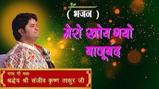 Mero Khoy Gayo Baju Band || Shri Sanjeev Krishna Thakur Ji