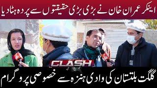 Clash with Imran Khan   Hunza Special Show   20 July 2021   GNN
