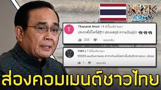ส่องคอมเมนต์ชาวไทย-หลังรัฐบาลเสนอนโยบายให้'รถไถนา'ต้องมีใบขับขี่