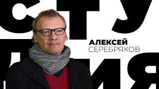 Алексей Серебряков / Белая студия / Телеканал Культура