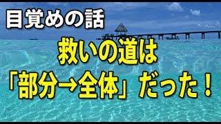 【目覚めの話 20170810】救いの道は「部分→全体」だった!