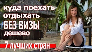 Куда поехать отдыхать зимой 2018 2019 без визы россиянам