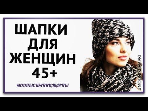 Как выбрать Шапки для женщин 40 -50 лет.  Какие шапки носить женщинам 45+