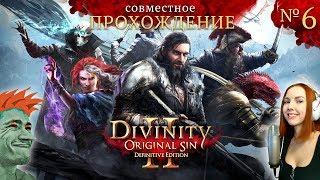 ✨ Divinity: Original Sin 2 - Definitive Edition совместный стрим прохождение №6