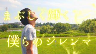 ショートフィルム『まぶしく輝く僕らのジレンマ』
