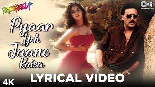 Pyaar Yeh Jaane Kaisa Lyrical - Rangeela | Jackie   - YouTube