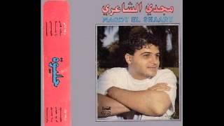 مجدي الشاعري - آه ياسيدي - Magdy ElShaerie - Ah Yasidy