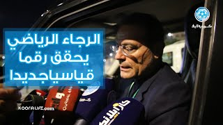 تصريح احترافي من رئيس الرجاء رشيد الأندلوسي بعد تحقيق رقم قياسي جديد بالرجاء