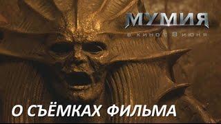 Мумия, МУМИЯ о съёмках фильма с рус. сабами