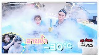 อาบน้ำในสระน้ำแข็งแห้ง 20ก้อน!!  (-30°C) จะเป็นยังไง?? 🥶🧊