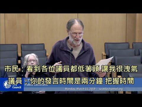 美國市議員在市民發言時滑手機,遭市民據理指正