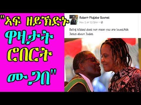 ዋዛታት ሮበርት ሙጋበ - Part 2 - Robert Mugabe Funny Quotes - RBL TV