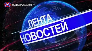 Лента Новостей 14 мая 2018 года