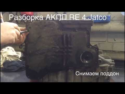 Ремонт АКПП RE 4 Jatco (дефектовка и сборка) Воронеж