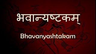 Bhavani Ashtakam (Na Tato Na Mata ) - with Sanskrit lyrics