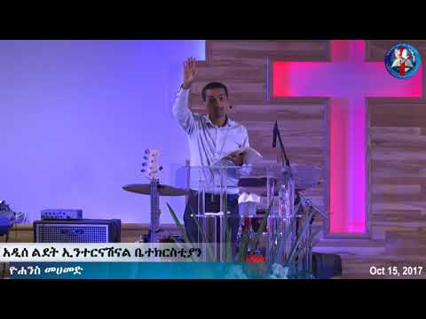 John Mohammed (Pastor) | እግዚአብሔርን  መራብ እና መጠማት @አዲስ ልደት ቤተክርስቲያን