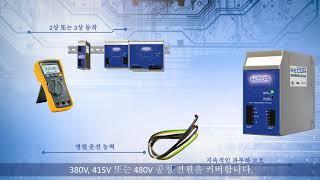 REDIN: DIN Rail mounted Power Supplies (Korean Subtitles)