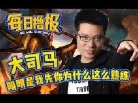 【每日撸报】6.27 大司马明明是我先!你为什么这么熟练